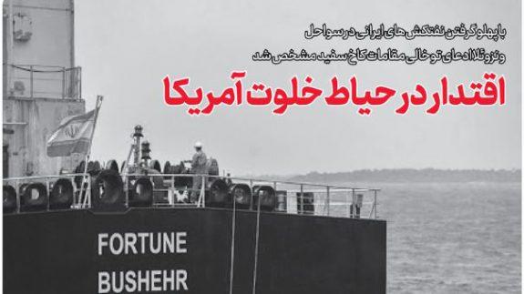 خط حزب الله 238