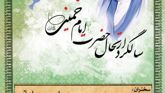 ارتحال امام در اصفهان