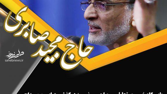 مجید صابری22