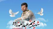 شهید میثم عبدالله زاده