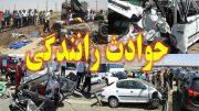 تصادف اصفهان