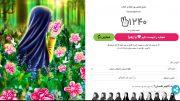 راهپیمایان مجازی روز ملی عفاف و حجاب