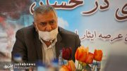 مدیرکل بنیاد شهید اصفهان