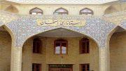 استخدام استانداری اصفهان