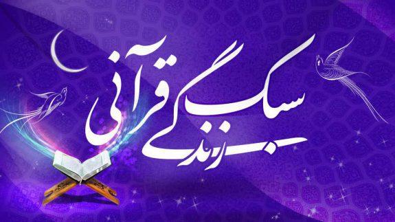 سبک-زنندگی-قرآنی-575x323