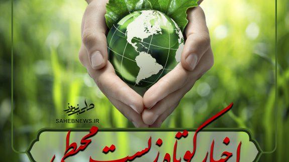 اخبار-محیط-زیست-4