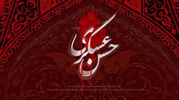 شهادت+امام+حسن+عسگری1