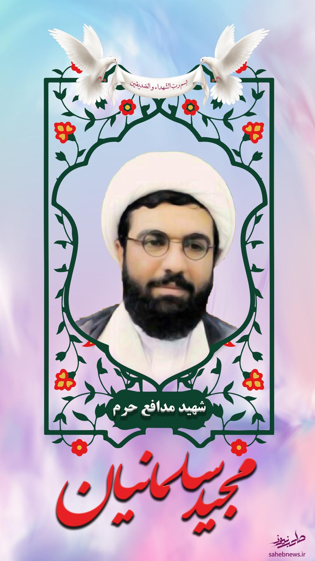 شهید مجید سلمانیان صاحب