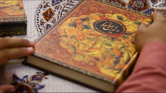 کتاب حافظ شگفتی های شعر حافظ