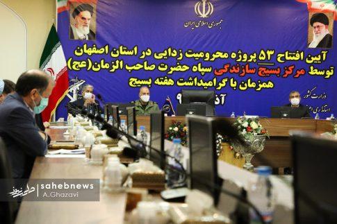 افتتاح 53 پروژه محرومیت زدایی بسیج سازندگی اصفهان (22)