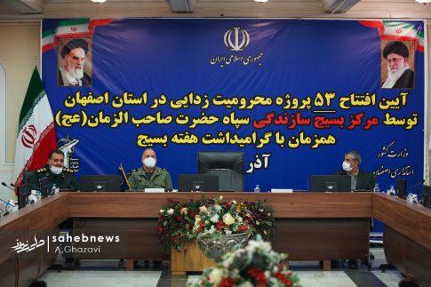 افتتاح 53 پروژه محرومیت زدایی بسیج سازندگی اصفهان (4)