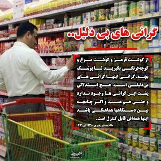 سخن نگاشت رهبری (7)