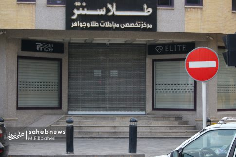 محدودیت های کرونایی در اصفهان (5)