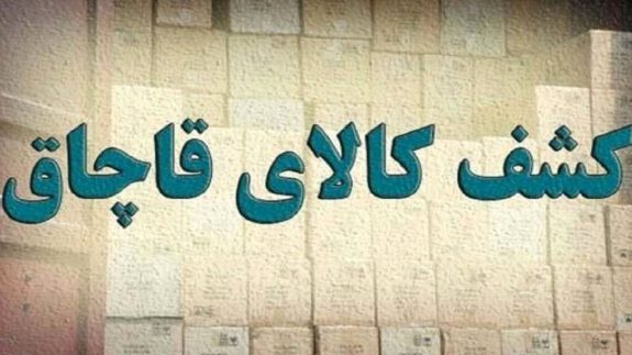 کشف-50-میلیارد-کالای-قاچاق-در-محمدشهر-کرج