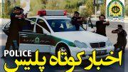 اخبار-پلیسی