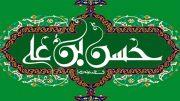 امام-حسن-مجتبی-علیه-السلام