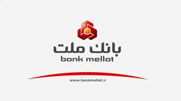 بانک+ملت