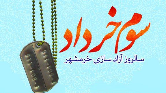 3-khordad-2-300-200
