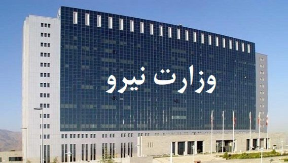 وزارت نیرو
